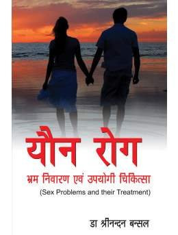 HOMEOPATHY BOOK -YOAN ROG (HINDI) - BY BANSAL SN